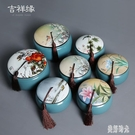 吉祥緣茶葉罐陶瓷大中小號流蘇中國風復古密封存茶罐家用茶具茶罐 FX7119 【美好時光】