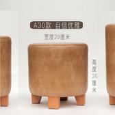 凳子 實木茶幾圓凳小矮凳小板凳沙發凳皮墩小凳子時尚換鞋凳圓皮凳