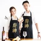 廚房圍裙純棉燙金廚神印花創意咖啡茶餐廳家用做飯男士情侶工作服  9號潮人館