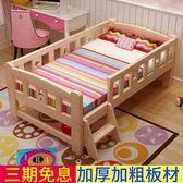 兒童床 床邊床男孩女孩單人床小孩床實木嬰兒床加寬床拼接床 非凡小鋪 igo