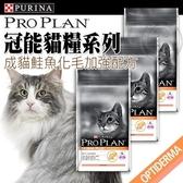 【培菓寵物48H出貨】冠能 Pro Plan》成貓鮭魚化毛加強配方-2.5kg