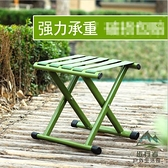 折疊凳戶外露營釣魚椅小凳子便攜小板凳【步行者戶外生活館】