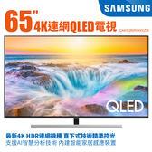 送桌上安裝 SAMSUNG 三星 65型4K HDR智慧連網量子QLED電視 QA65Q80RAWXZW