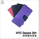 HTC Desire 20+ 雙色經典手機皮套 手機殼 保護殼 皮套 卡片收納 翻蓋 防摔 支架皮套