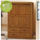 衣櫃【YUDA】懷舊 中式 雕花 實木 4*6尺 4大抽 衣櫥/櫥櫃 K9F 188-1