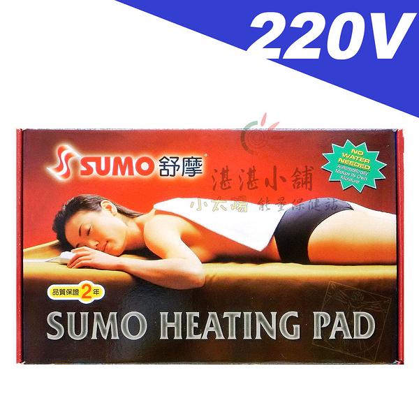 舒摩濕熱敷墊 濕熱電毯(未滅菌)SUMO Heating Pad (Non-Sterile)14x27英吋電壓適用(220V 50~60Hz)