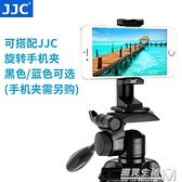 三腳架手機直播自拍視頻支架微單單眼相機適用索尼佳能富士照相機 聖誕節全館免運