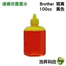 【奈米寫真/填充墨水】Brother 100CC 黃色 適用所有Brother連續供墨系統印表機機型