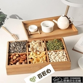 干果盒 日式简约干果盒家用客厅竹制分格带盖糖果盒茶几坚果零食收纳【上新7折】