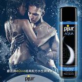 按摩潤滑油 情趣用品 男性女性推薦 德國Pjur‧碧宜潤AQUA經典配方水性潤滑液 100ml