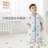 寶寶嬰兒睡袋兒童分腿睡袋兩層紗布分腿【小酒窩服飾】