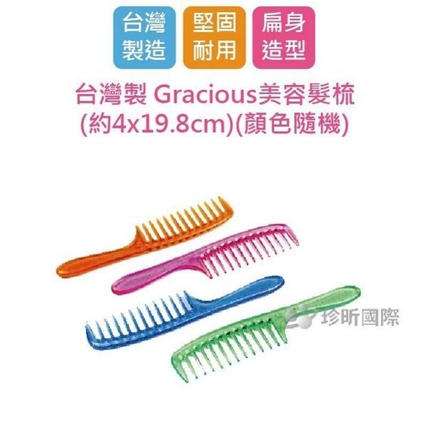 【台灣珍昕】台灣製 Gracious美容髮梳(約4x19.8cm)(顏色隨機)髮梳/扁梳/梳子