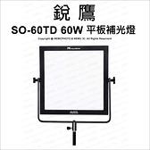 銳鷹 SO-60TD 60W LED平板補光燈(含燈架) 直播 可調色溫 柔光 直播 【可刷卡】薪創數位