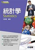(二手書)統計學