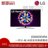 *新家電錧*【LG 樂金 65NANO91WNA】65吋一奈米 4K AI語音物聯網電視