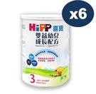 【HIPP喜寶】雙益幼兒成長配方奶粉-800克 (3號) [6罐特價下單區]