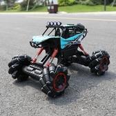 遙控越野車大號電動四驅特技漂移充電兒童玩具車高速攀爬汽車模型 QQ24531『MG大尺碼』