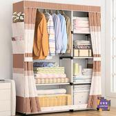 衣櫃 衣櫥 簡易衣櫃布藝組裝鋼管加固簡約現代經濟型鋼架收納櫃經濟型布衣櫥T 6色