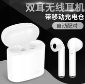i7藍芽耳機雙耳i8S TWS真無線藍芽耳機運動耳機帶充電倉盒4.1    傑克型男館