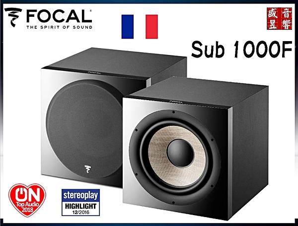 法國製 FOCAL SUB 1000F 主動式重低音 - 現貨
