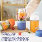 Vitamer 搖滾 果汁 榨汁杯 打汁...