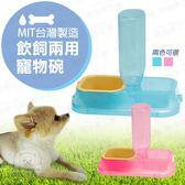 【L號】寵物碗 飲飼兩用餵食器 水碗 飼料碗 兩用碗 寵物飲水器 寵物喝水 寵物餐具 狗碗 貓碗