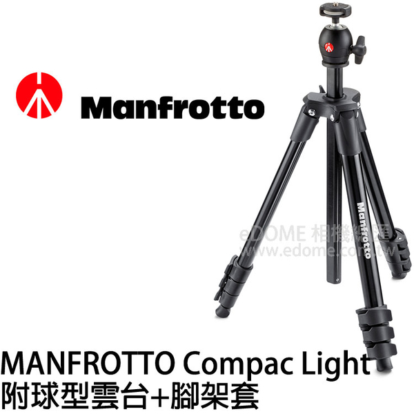 MANFROTTO 曼富圖 Compact Light 三腳架 黑色 附球型雲台+腳架套 (6期0利率 免運 正成貿易公司貨)