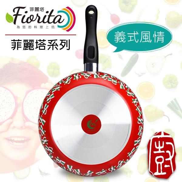 『義廚寶』❖廚舊佈新❖菲麗塔系列 28cm深平底鍋FE02 [義式風情]~為您的料理上色※贈食譜書
