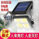 太陽能燈太陽能燈人體感應分體式庭院戶外防水新農村家用室內照明感應壁燈YYS 快速出貨