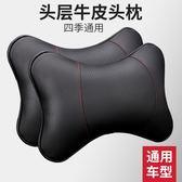 汽車頭枕車載枕頭護頸枕車用座椅靠枕四季用品一對促銷大降價!