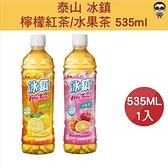 飲料 紅茶 檸檬紅茶 水果茶 泰山 冰鎮 檸檬紅茶/水果茶 535ml