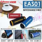 【鼎立資訊】ENERMAX 安耐美 無線藍芽喇叭 EAS01 (NFC/藍牙連線+TF卡插槽)