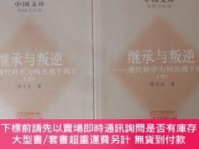 簡體書-十日到貨 R3YY【繼承與叛逆:現代科學為何出現於西方(兩冊)】 9787108037398 生活.讀