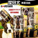 【培菓平價寵物網】(送台彩刮刮卡*2張)加拿大紐頓《無穀全能-潔牙犬 羊肉配方T26》2.72kg