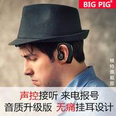 無線藍芽耳機耳塞掛耳式運動開車vivo超小oppo通用型超長待機蘋果 摩可美家