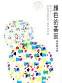 (二手書)「 顏色的基因-色彩與文化」愛分享:東西博物館及社群串連計畫