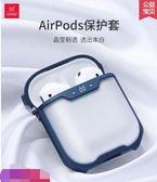 airpods保護套全包防摔airpods2代蘋果無線藍芽耳機airpod個性潮牌磨砂透明盒子二代1 台北日光