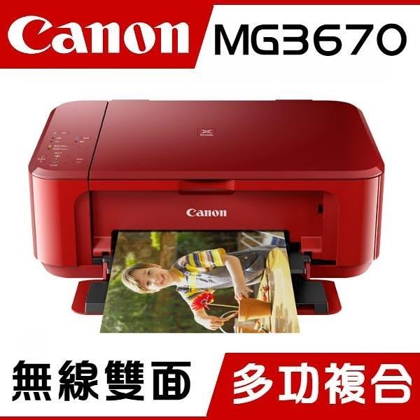 【南紡購物中心】Canon PIXMA MG3670 無線雙面多功能複合機(睛豔紅)