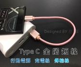 『Type C 金屬短線』華為 HUAWEI Y9 Prime 2019 充電線 傳輸線 25公分 快速充電