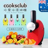 澳洲 Cooksclub 水果 冰淇淋機