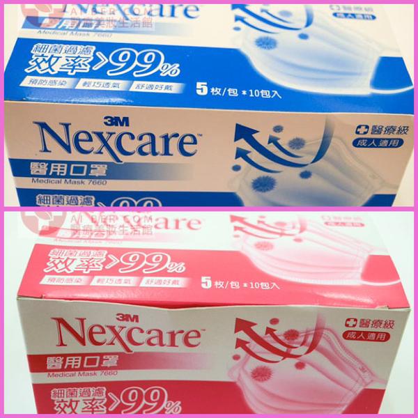【3M】醫用口罩 5枚/包,10包/盒 藍色、粉紅色可以選購 #7660【艾保康】