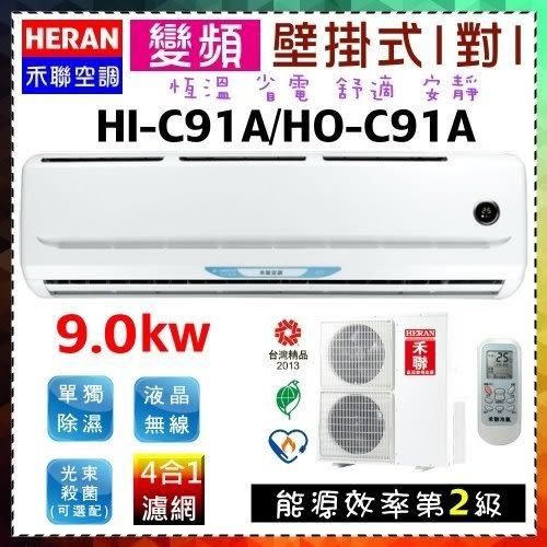 【禾聯冷氣】9.0kw8100kcal一對一變頻冷專分離式冷氣省電1級《HI-C91/HO-C91》主機板7年壓縮機10年