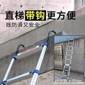 節節升伸縮梯子加厚摺疊梯家用升降樓梯鋁合金工程梯帶掛鉤ATF 格蘭小鋪 全館5折起