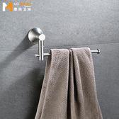旋轉毛巾架毛巾桿304不銹鋼單桿廚房衛生間可旋轉式免打孔浴室小毛巾環掛桿 全館免運 igo