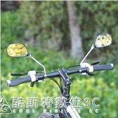 公路山地自行車電動電瓶車後視鏡反光鏡車把鏡單車反光平面鏡 酷斯特數位3c