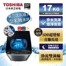 TOSHIBA東芝 17公斤鍍膜奈米泡泡雙渦輪洗衣機 AW-DMUH17WAG /獨家去污鍍膜洗衣槽污垢不殘留