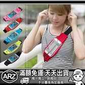 【ARZ】可觸控螢幕運動腰包 耳機孔路跑背袋 iPhone 8 Plus iPhone 7 6s i6s i8 i7