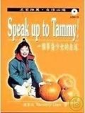二手書博民逛書店《SPEAK UP TO TAMMY: 一個華裔少女的自述》 R