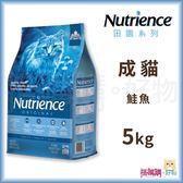 Nutrience紐崔斯『 田園糧 成貓配方(鮭魚)』5kg【搭嘴購】