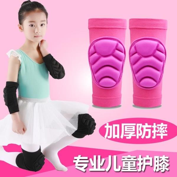 兒童護膝防摔運動夏天幼兒學步嬰兒爬行夏季薄款寶寶護肘套裝護膝 樂事館新品